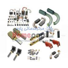 انواع ذغال موتور لوازم خانگی کد : NK-75469