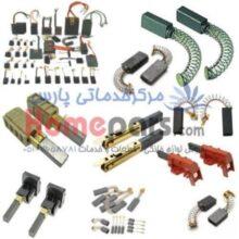 انواع ذغال موتور های لوازم خانگی کد : NK-65469